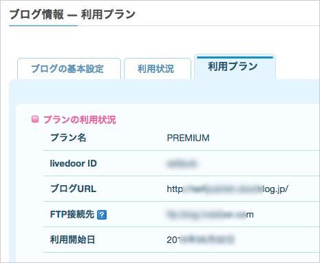 05-ブログ情報-利用プラン2