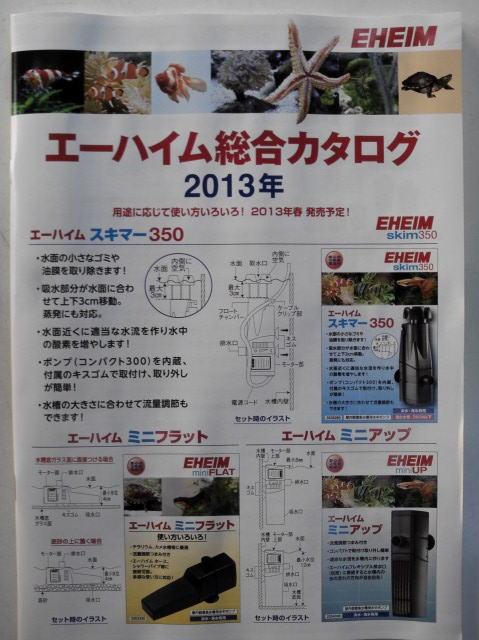 エーハイムカタログ2013