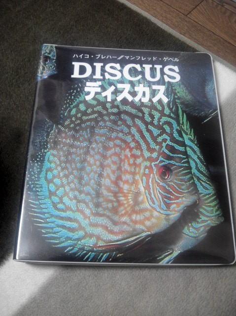書籍ディスカス