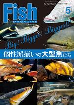 fish1205