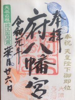 20190826_御朱印