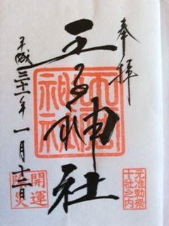 20190112_王子神社御朱印