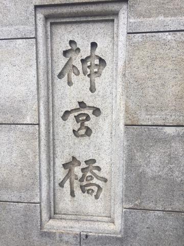20180503_神宮橋