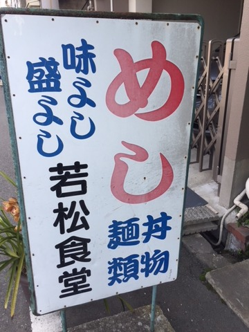 20180307_若松食堂