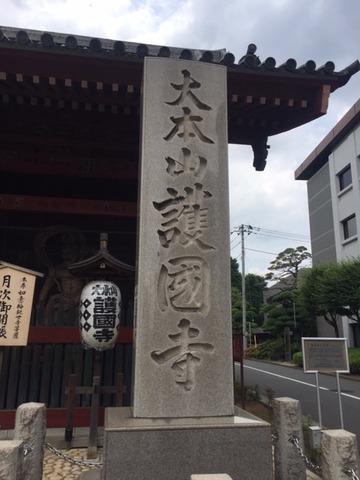 20190601_護国寺石