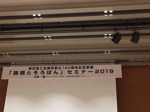 20190119_渋沢栄一講演会