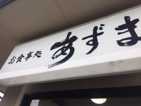 20190709_あずま