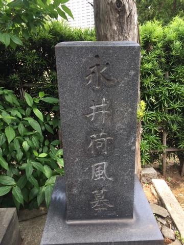 20190601_永井荷風正
