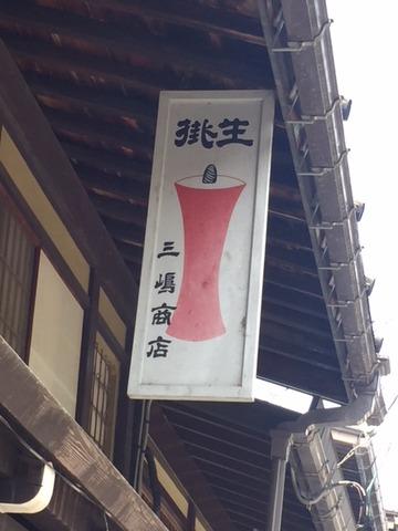 20180609_三嶋カンバン