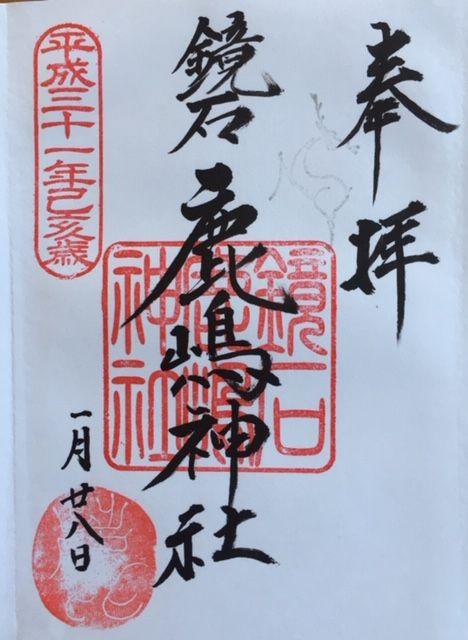 20190128_鏡石鹿島神社御朱印