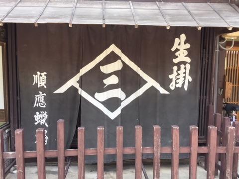 20180609_のれん
