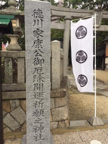 20180910_徳川家康公