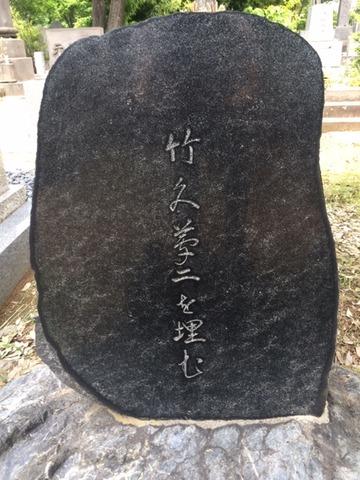 20190601_竹久夢二