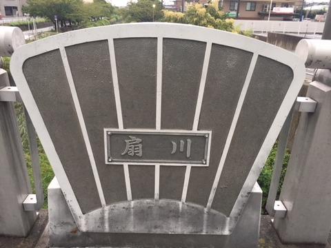 20180910_扇川