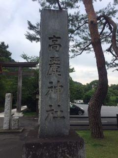 20190628_高麗神社