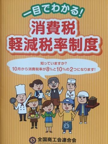 20190828_軽減税率