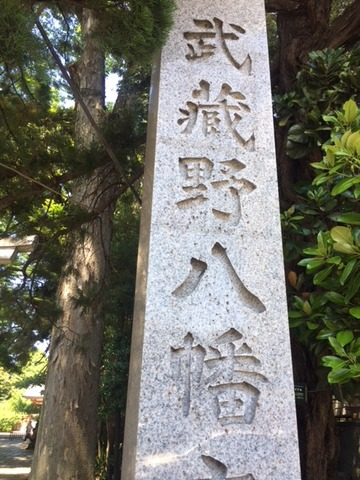 武蔵野八幡