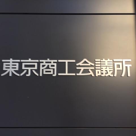 20190119_東京会議所