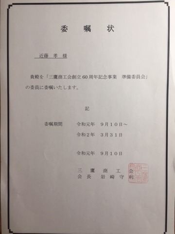 20190911_商工会60周年