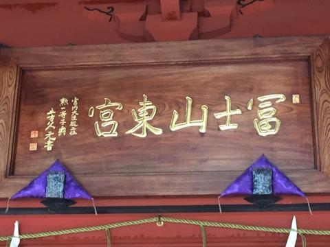 20190616_富士浅間神社本殿札