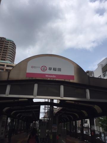 20190601_早稲田駅