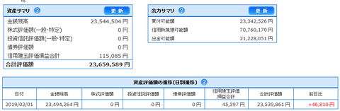 2019-02-04 19_40_19-スタート