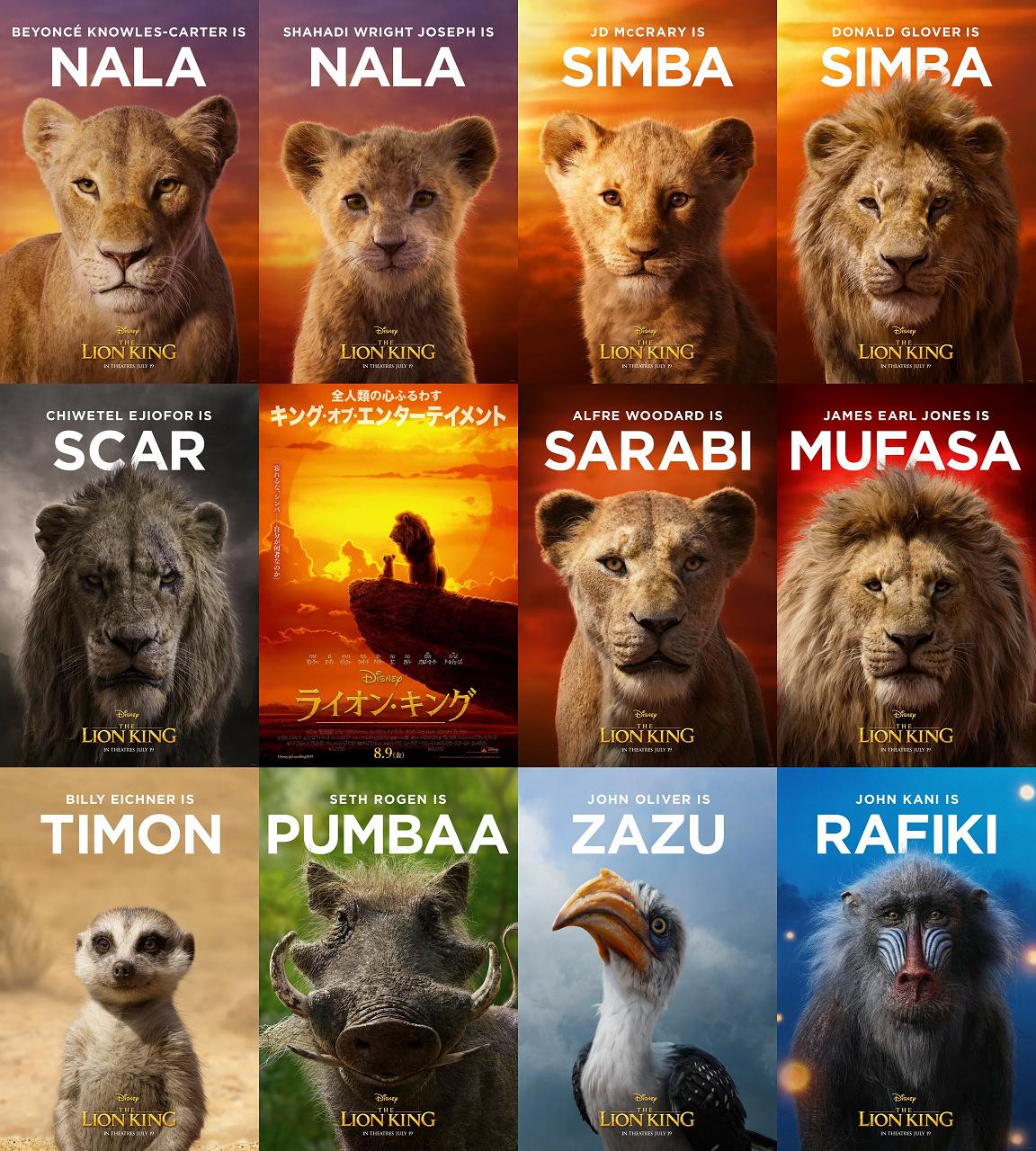 新ライオンキング主なキャラクター画像 すみれ咲く国