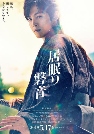 居眠り映画2