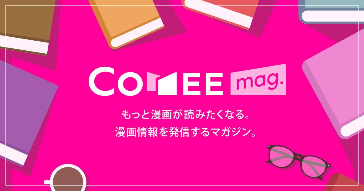 """漫画情報発信マガジン """"Comee mag."""""""