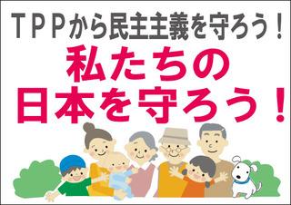 stop_tpp_1