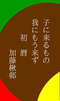 01月04日 今日の俳句 初暦② : 蝉海(semiumi)の写真俳句blog