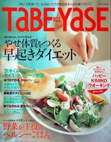 TaBE YaSE