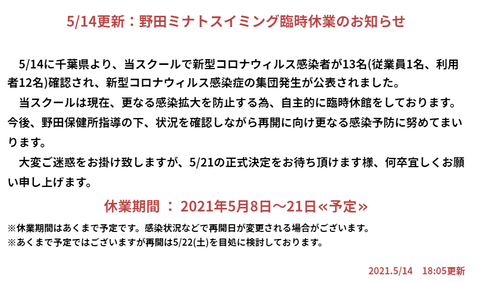 Opera スナップショット_2021-05-19_202623_www.noda3710.com