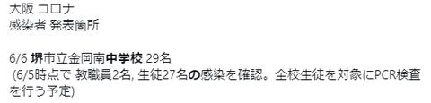 Opera スナップショット_2021-06-08_060733_twitter.com