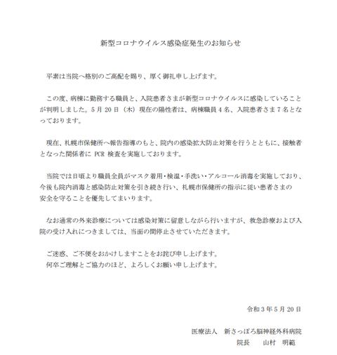 Opera スナップショット_2021-05-21_164909_www.snh.or.jp