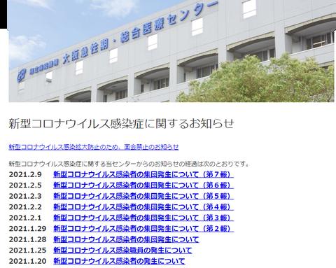 Opera スナップショット_2021-02-11_145334_www.gh.opho.jp