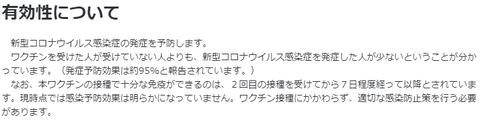 Opera スナップショット_2021-05-05_112200_www.mhlw.go.jp