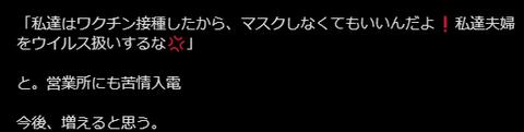 Opera スナップショット_2021-07-04_202507_twitter.com