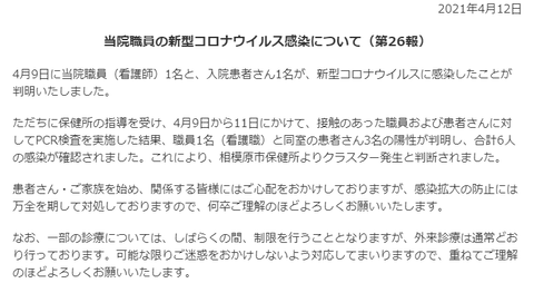 Opera スナップショット_2021-04-14_235628_www.kitasato-u.ac.jp