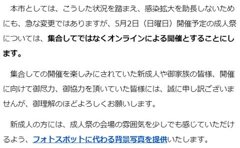 Opera スナップショット_2021-05-05_2