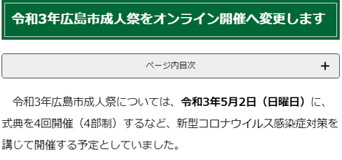 Opera スナップショット_2021-05-05_1