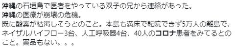 Opera スナップショット_2021-06-06_085205_twitter.com