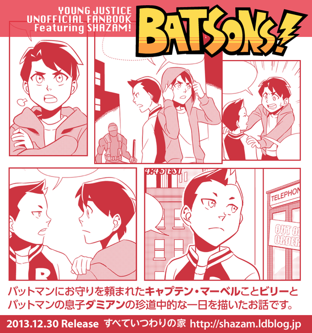 batsons_sample
