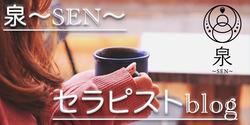 senセラピブログ