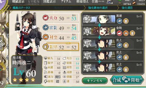 艦これ-2013_12_14_214928_179