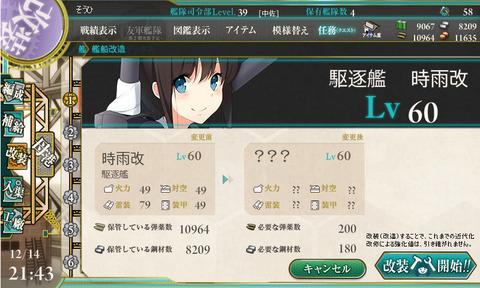 艦これ-2013_12_14_214331_173