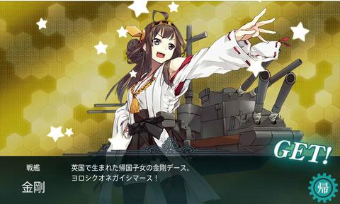 艦これ-2013_11_09_190235_031