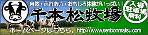 千本松バナー360