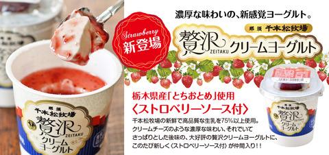 img_slider_zeitaku_strawberry