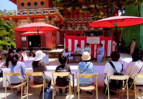 広島 母の日茶会2